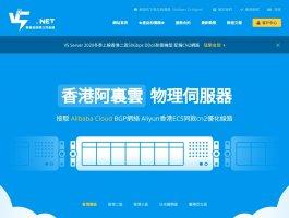 V5.NET Server新客户首单七折终身优惠_香港E5-2630L/4GB内存/240GB SSD/阿里云专线/385港元