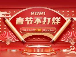 华纳云:春节云服务器3.9折优惠,至强E5 8核香港服务器终身¥699/月,免备案,三网直达