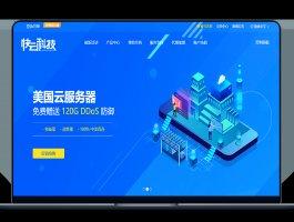 快云科技 - 双十二 2核/2G/25G SDD/500G/3Mbps/香港CN2 GIA/终身月付9.9元