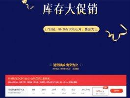 明恒互联枣庄高防云8核16G 仅需300元/月