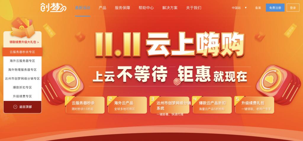 创梦网络-新上香港物理机BGP线路,季度付有优惠哦;德阳裸金属物理机上线,50M大带宽起,支持全自动化管理,自动过白,双十一活动6折促销,续费同价