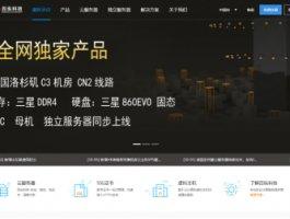 【百纵科技】 美国 加利福尼亚洲 圣何赛CN2 独立服务器 新品上线