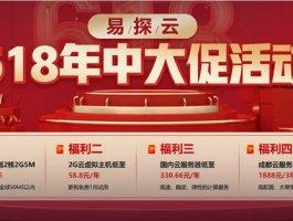 易探云618活动:云服务器2核2G5M,香港仅636元/年,国内330元/年;2G云虚拟主机58元/年起