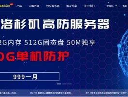 百纵科技 美国VPS、美国高防VPS、香港VPS、日本VPS 首月9元 年付特惠
