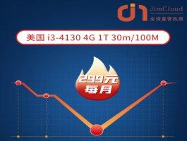 限时特惠!JimCloud低价美国物理主机:I3-4130/4G内存/1T-hdd  4月下单仅需299元,续费同价。