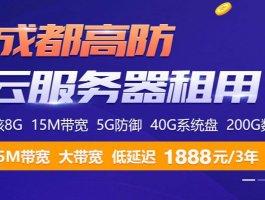 易探云:成都高防云服务器租用,4核8G/15M带宽/5G防御/200G数据盘仅1888元/3年