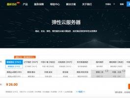 易凡云-国内大连BGP,香港CN2延迟低至40ms,堪比国内某BGP,辽宁BGP免费赠送50G防护,免费防CC,4核4G秒杀价低至66.24元/月