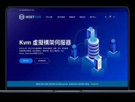 HOSTKVM - 2021年5月 香港/洛杉矶 轻量业务八折