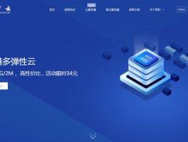云步云 超高配置 香港美国vps云服务器 50M带宽