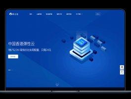 天上云-专业的idc服务商:香港云主机CN2高速回国线路23.8元/月,独立服务器8折优惠,天上云CDN 40元/月
