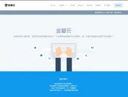 金磐云美国超高防cn2 gia线路,硬件无视CC攻击/单机200g防御 月付低至32元/月!