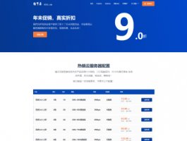 古德云 香港Cn2线路1核1G 2Mbps带宽仅15/月